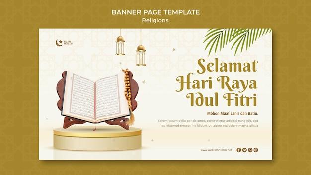 Eid mubarak horizontale banner paginasjabloon
