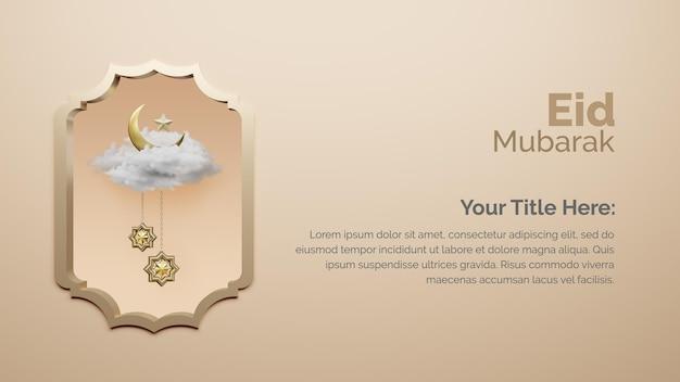 Eid mubarak postsjabloon met luxe ontwerp lichtbruin verloop eid mubarak