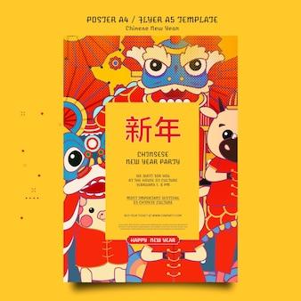 Feestelijk chinees nieuwjaar afdruksjabloon