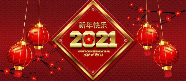 Feliz año nuevo chino 2021 plantilla de efecto de texto 3d