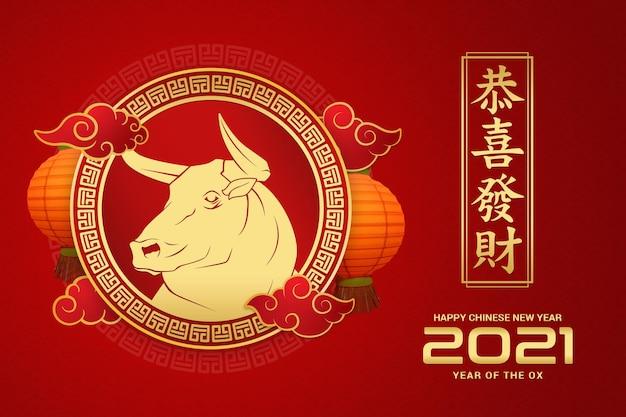 Feliz año nuevo chino renderizado