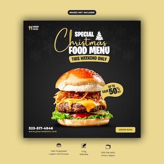Feliz navidad deliciosa hamburguesa y menú de comida plantilla de banner de redes sociales