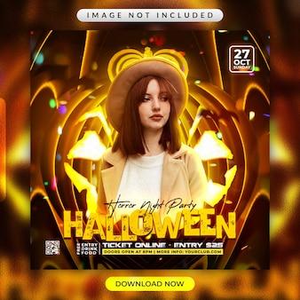 Folleto de fiesta de halloween o plantilla de banner promocional de redes sociales