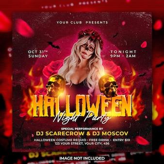 Folleto y plantilla de publicación de redes sociales de miedo de la fiesta de la noche de halloween