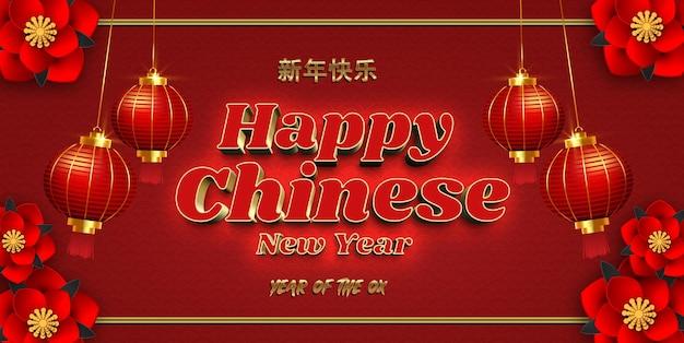 Gelukkig chinees nieuwjaar 3d teksteffect sjabloon