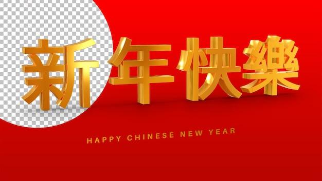 Gelukkig chinees nieuwjaar groet tekst 3d-rendering geïsoleerd