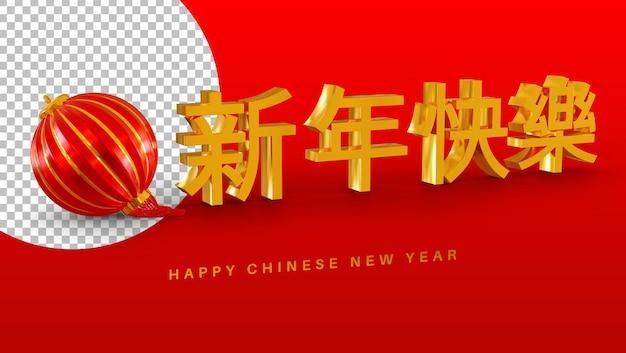 Gelukkige de groettekst van het maan chinese nieuwe jaar met geïsoleerde lantaarn het 3d teruggeven