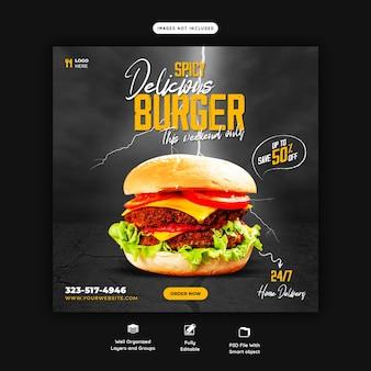 Heerlijke hamburger en eten menu social media bannersjabloon