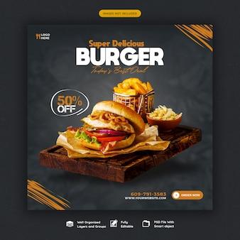 Heerlijke hamburger en eten menusjabloon voor sociale media-spandoek