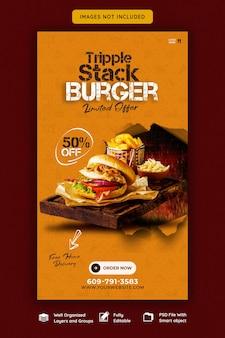 Heerlijke instagram- en facebook-verhaalsjabloon voor hamburger en eten Gratis Psd