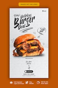Heerlijke instagram-verhaalsjabloon voor hamburgers en eten