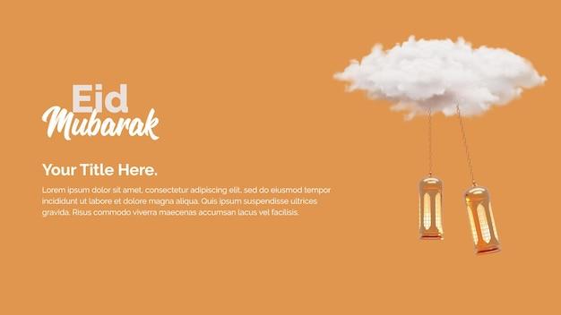 Het ontwerpconcept van eid mubarak-sjabloon met wolk en hangende lantaarn