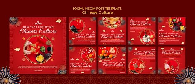 Instagram-postverzameling voor chinese cultuurtentoonstelling