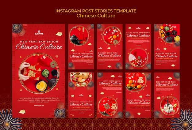 Instagram-verhalencollectie voor chinese cultuurtentoonstelling