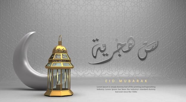 Islamitisch nieuwjaar in realistische 3d-weergave