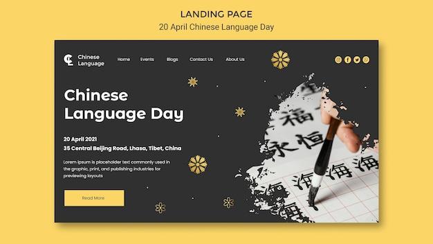 Landingspagina voor de chinese taal Premium Psd
