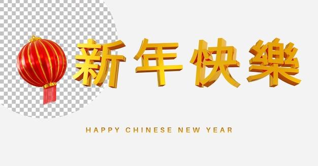 Lunar chinees nieuwjaar groeten tekst met lantaarn 3d-rendering geïsoleerd