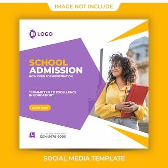 Maqueta de plantilla de marketing de admisión escolar de square