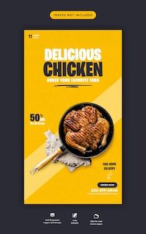 Menú de comida y restaurante instagram y plantilla de historia de redes sociales