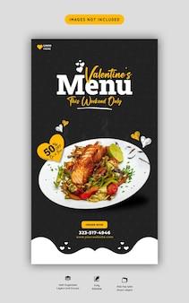 Menú de comida de san valentín y plantilla de historia de facebook e instagram del restaurante
