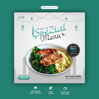 Menú especial de alimentos eid ul fitr banner de redes sociales psd