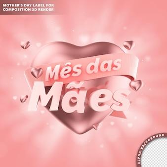 Mes das maes, tarjeta de felicitación del mes de la madre con texto y corazón. representación 3d