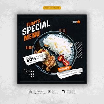 Modello dell'insegna di media sociali del menu dell'alimento del ristorante