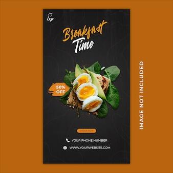 Modello dell'insegna di storie del instagram di promozione del menu della prima colazione