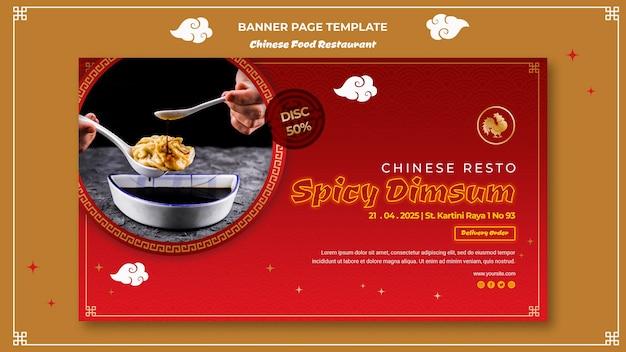 Modello di banner di cibo cinese