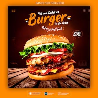 Modello di banner di social media menu e ristorante di cibo premium psd