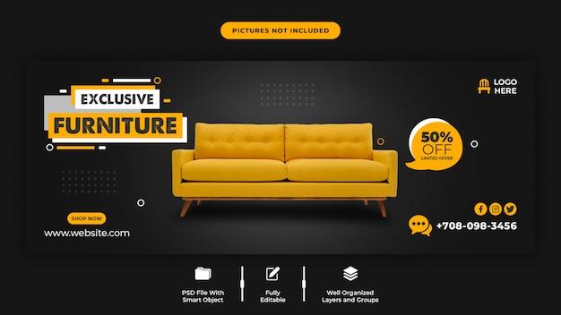 Modello di copertina facebook per mobili esclusivi
