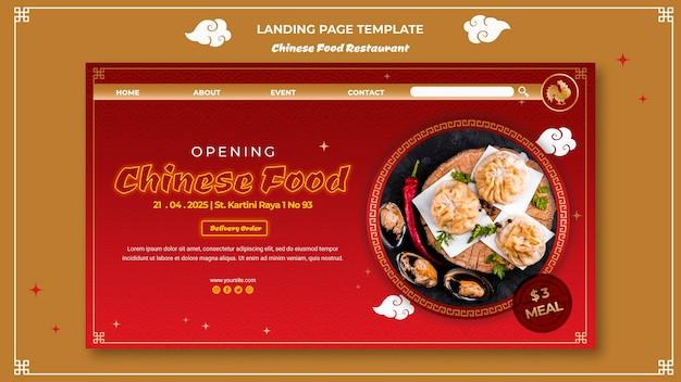 Modello di pagina di destinazione del cibo cinese