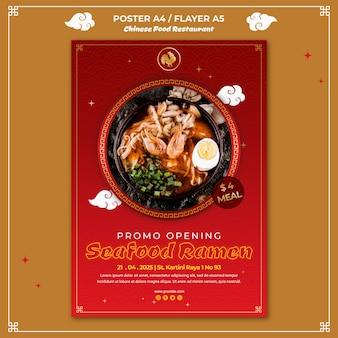 Modello di poster di cibo cinese