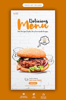 Modello di storia di instagram delizioso menu cibo e hamburger