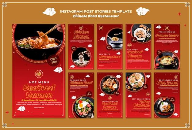 Modello di storie di instagram di cibo cinese