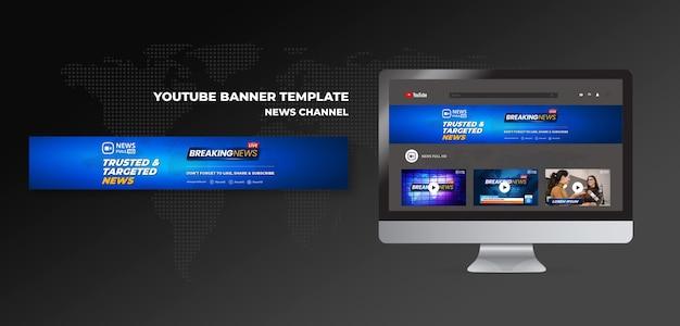 Nieuws kanaal youtube banner Gratis Psd