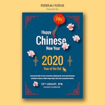 Nuevo cartel del año chino con linterna