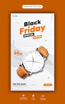 Oferta especial de viernes negro plantilla de banner de historia de instagram y facebook