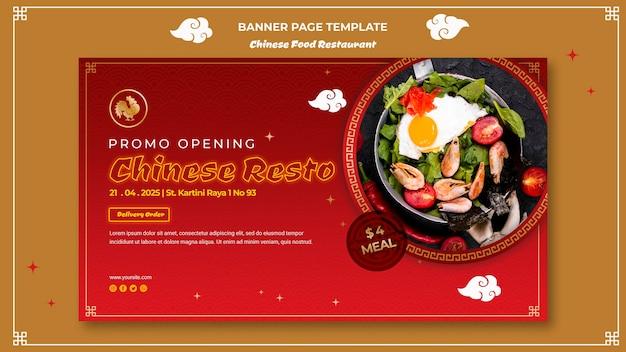 Plantilla de banner de comida china