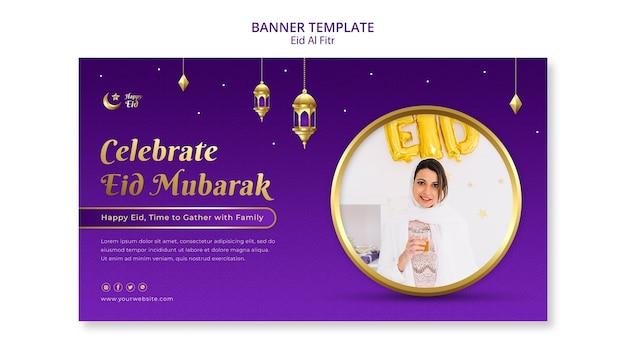 Plantilla de banner de eid al fitr con decoración de linterna