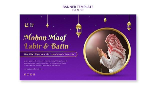 Plantilla de banner de eid al fitr con linternas doradas