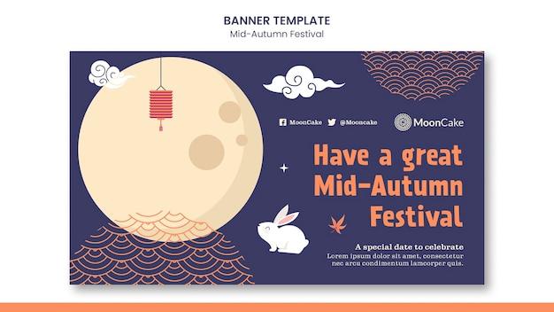 Plantilla de banner del festival del medio otoño