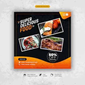 Plantilla de banner de publicación de redes sociales de comida de restaurante