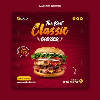 Plantilla de banner de publicación de redes sociales de menú de comida