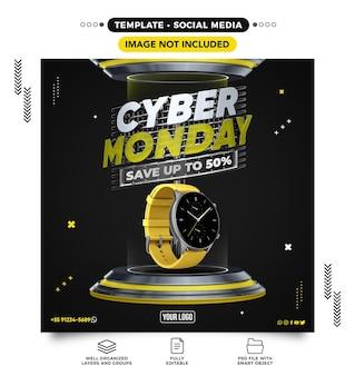 Plantilla de banner de redes sociales para cyber monday ahorre hasta 50