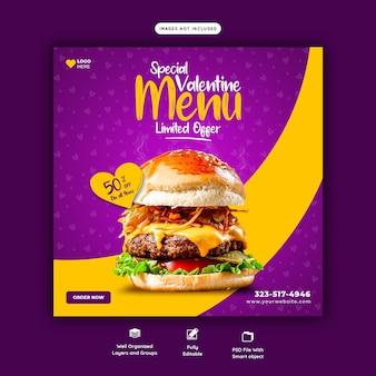 Plantilla de banner de redes sociales de menú de comida y hamburguesas deliciosas de san valentín