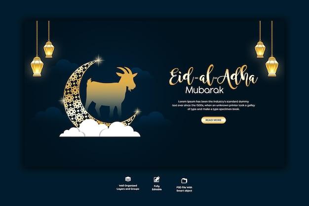 Plantilla de banner web del festival islámico eid al adha mubarak