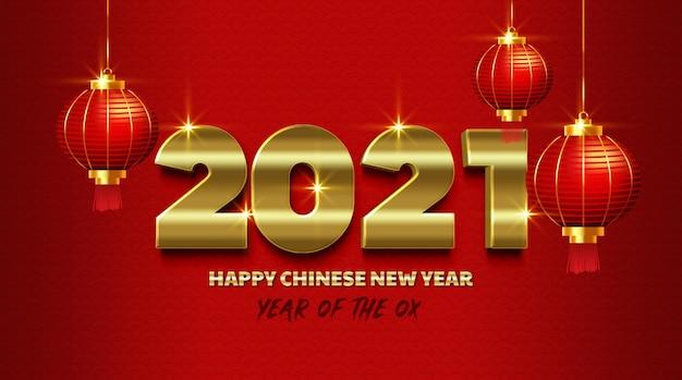 Plantilla de efecto de texto 3d feliz año nuevo chino 2021