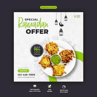 Plantilla especial de banner de comida de ramadán