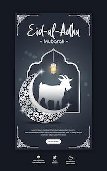 Plantilla de historia de facebook e instagram del festival islámico eid al adha mubarak